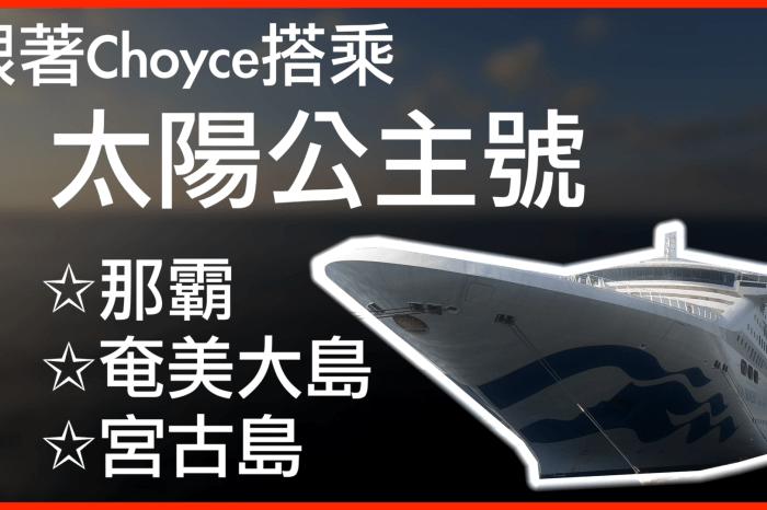 太陽公主號暢遊日本跳島之旅 路線安排規劃建議(宮古島,奄美大島,沖繩那霸本島