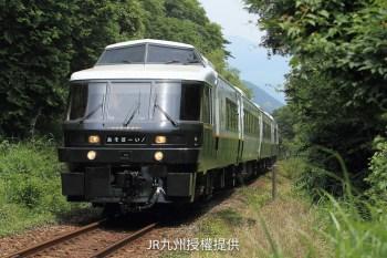 移動火車樂園 極上列車旅 ASO_BOY阿蘇男孩號 九州夢幻列車(別府站~阿蘇站)