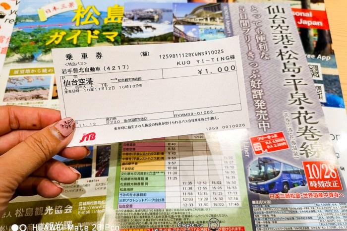 說走就走 來一趟仙台小旅行 搭巴士輕鬆走跳松島海岸,平泉世界文化遺產 秋保溫泉
