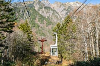 高空飽覽四千公尺高美景 無敵層層山岳讓人忘卻煩憂 岐阜縣小旅行 不可不搭 新穗高纜車