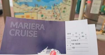 不用去巴黎 福岡也很會 搭船享受福岡美食美景 Mariera Cruise 午餐或夜景與晚餐 博多灣觀光遊輪