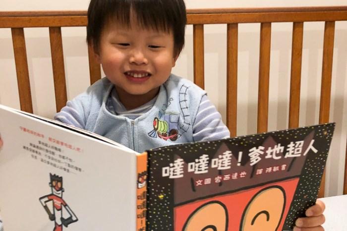 噠噠噠!爹地超人 小魯文化 宮西達也 很爆笑又溫馨的親子繪本