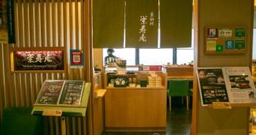 京都車站美食報報 拉麵街更上層樓 給你真正道地京都味 榮壽庵 西京燒(中午套餐價大推