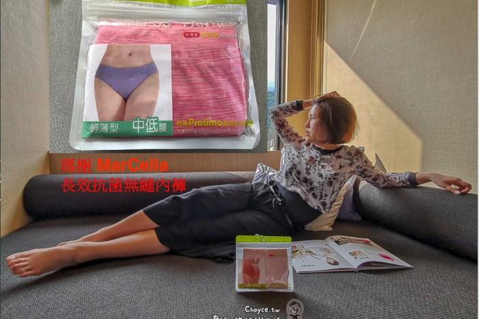 內外兼顧才是貨真價實現代新女性 對自己好一點MIT長效抗菌無縫內褲守護私密有一套 紡織綜合研究所