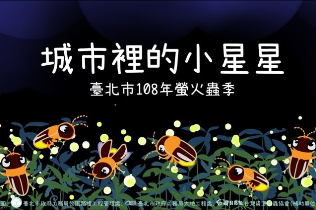 『2019臺北市螢火蟲季活動資訊』 城市裡的小星星