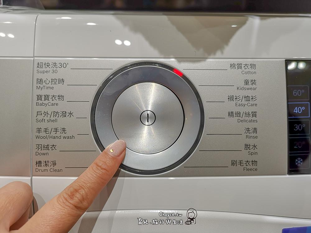 家電進化史見證 博世滾筒洗衣機太神奇 自動精算洗劑 1ml都不浪費 Bosch i-DOS 智慧精算洗衣機 – Choyce寫育兒 ...