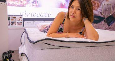 寢具挑得對 健康好一倍 日本製造 運動員最愛品牌 airweave愛維福
