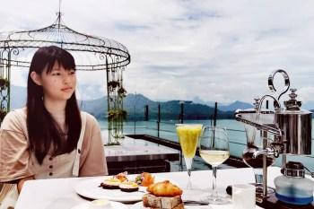 蹦啾 日月潭 美景美食與最愛共享 最奢侈早餐@sky lounge雲月舫 雲品溫泉酒店