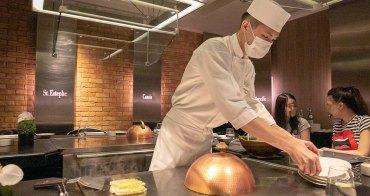 美味鐵板燒超搶手 擺盤精緻盛宴 台北美食推薦 晶華酒店Robin's鐵板燒 法式鐵板燒