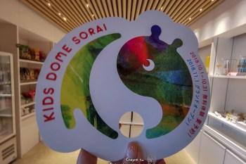 日本最潮親子樂園 SORAI 無設限創意全開 親子必訪 山形縣 KIDS DOME SORAI キッズドームソライ 坂茂大師 SHONAL HOTEL SUIDEN TERRASSE