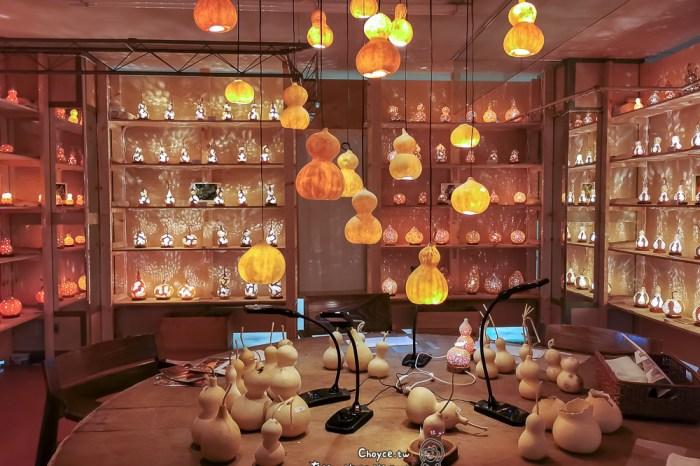 美式足球選手的溫柔 起田高志手創 奧入瀨葫蘆燈美術館 手作體驗 Gourd Lamp