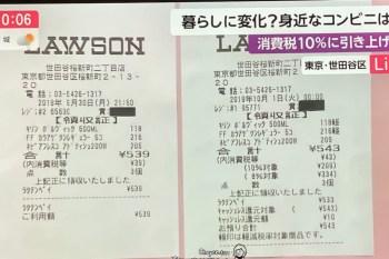 日本消費稅上調10% 觀光客必看 這樣做可能會被加收費用