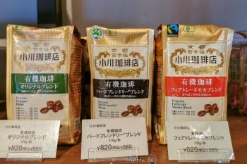 京都漫遊 京咖啡代表 京都小川珈琲本店喝咖啡 吃洋食 品嚐京都在地人悠閒自在的美好