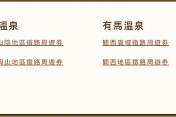 搭鐵道自助旅行還送溫泉旅館住宿一萬円超爽 WAmazing 線上購買JR西日本鐵路周遊券更優惠(限量100名快搶