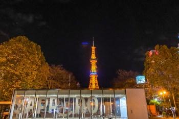 2020奧運延燒到北海道 札幌住宿這樣訂房準沒錯 大通公園VIEW Booking.com