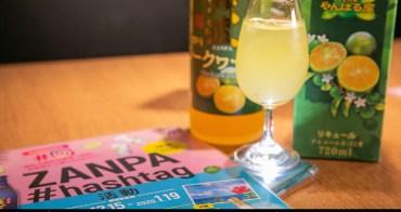 Zanpa 殘波泡盛低卡無糖健康喝法大公開 殘波大方送沖繩來回雙人機票