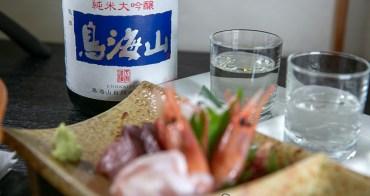 新鮮生榨清酒直接品嘗 秋田人賭上自信推薦 鳥海山 天壽銘酒