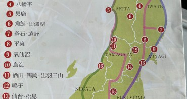日本東北秘密景點16處 你走過幾個? 東北巴士通票遊走東北探訪路線 仙台空港直達酒田鶴岡會津若松