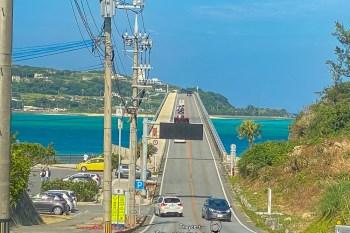 通往神秘古宇利島 沖繩第二大橋 古宇利島特產推薦