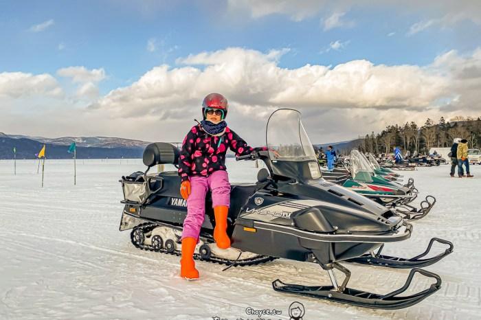 Ice Land 阿寒冰上嘉年華 阿寒冬華美 香蕉船 摩托車 釣冰下魚 腳踏車 雪鞋健行 烤鹿肉