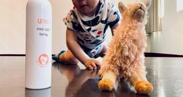 防疫必備美國 UNID PIAS-122 Spray 克流菌噴霧 無酒精無次氯酸 不傷手不刺激 媽媽寶寶必備