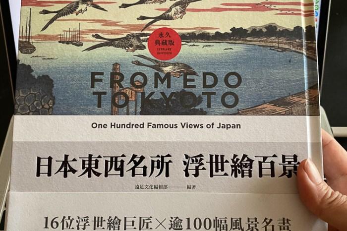 日本東京到京都,浮世繪百景帶領穿越時空 徜徉於江戶時代日本風景