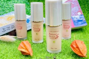 JUPON 自然甜蜜粉底液S 五合一保養化妝品 日本生產製造