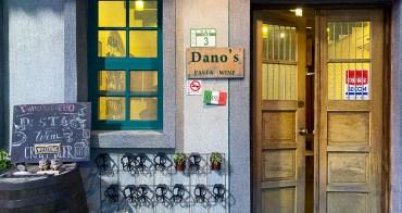 Dano's 義大利餐廳 台南巷弄隱密餐酒館 菜單明細(2020年9月起低消調漲)
