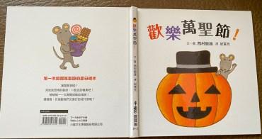 萬聖節是鬼節嗎?歡樂氣氛變裝的意義 西村敏雄 2~5歲親子共讀