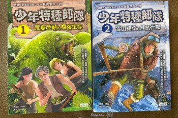 青少年必看真實求生小說『少年特種部隊』 荒島巨蜥與雪山絕壁