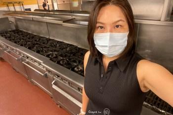 中年婦女也有Chef夢 赴美學西餐隨手筆記 Week 1