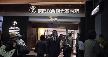 (日本京都) 京都綜合觀光案內所(京なび) 提供多項自助旅行協助與京都旅遊資訊喔!