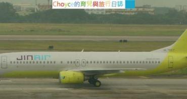 (韓國旅行) 省錢旅行又多一項選擇,韓國低成本航空진에어 /Jin Air真航空直飛台北~濟州島