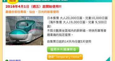 (日本旅遊資訊) JR東日本鐵路周遊券(東北地區) 彈性5日票新幹線坐到飽 20000円即可遊遍東北大山大水 賞楓滑雪泡湯與美食一次搞定