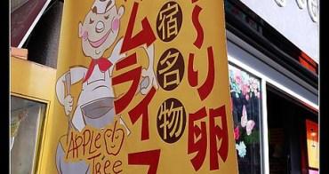 (日本東京都) 原宿美食推薦 超人氣APPLE TREE蘋果樹蛋包飯