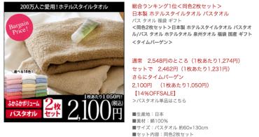 日本夯物推薦 星級飯店等級 日本製造 桃雪毛巾 momo購物網也買得到