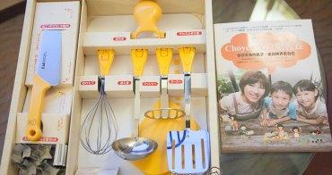(日本購物推薦) 全自動教養 第一套安全廚具 貝印子供用廚房調理器組合