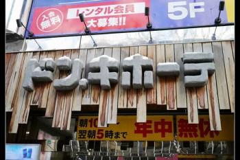 (札幌) 夜貓族的營養補充 炎神拉麵 @札幌 貍小路四丁目(唐吉軻德對面)