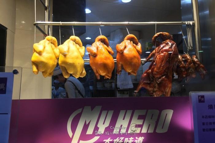 (香港美食) 燒味名家 太興燒味 下午茶時段最划算@佐敦太興