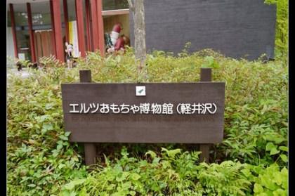 (日本長野縣) 輕井澤 親子同遊必訪 愛爾茲玩具博物館 エルツおもちゃ博物館
