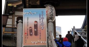 台東區上野 學問之神 湯島神社賞梅趣 超巨大繪馬求上榜