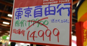 (2013 ITF) 旅行社推出旅展超優惠 超值旅行殺到底