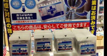 (日本勸敗) 花粉症新剋星 淨化空氣還可以除臭 有沒有人想試試看?