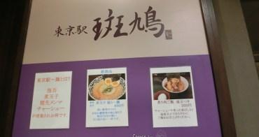 (日本東京都) 重口味美食推薦 東京車站一番街 斑鳩拉麵(東京拉麵必吃第一名)