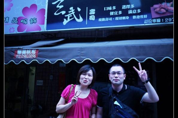 (台灣好好味) 台北 再訪三重玄武壽司<---玄武壽司擴大營業唷!