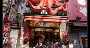 (日本大阪) 大阪庶民美食代表 章魚燒 手作章魚燒模型 笑顏照片大募集@たこ家道頓堀くくる
