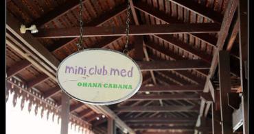 (馬來西亞) 珍拉汀灣Club Med Cherating Beach 小小孩樂翻天mini Club(4~10歲)