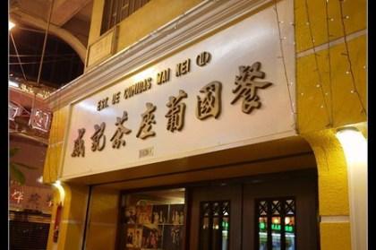 (親子遊澳門) 道地葡萄牙菜 在地人推薦:威記茶座葡國餐 Estb de Comidas Wai Kei