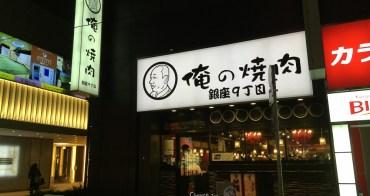 (日本東京美食推薦) 拎杯燒肉 俺の焼肉 銀座九丁目(近新橋車站)
