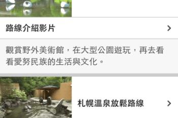(日本北海道) 札幌定山溪溫泉 露天泡手湯足湯 雪地吃溫泉蛋大開心